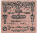 RUSIA 100 RUBLE 1915 U