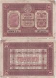 1918, 20 lire (P-M7) - Italia! (CRC: 62%)