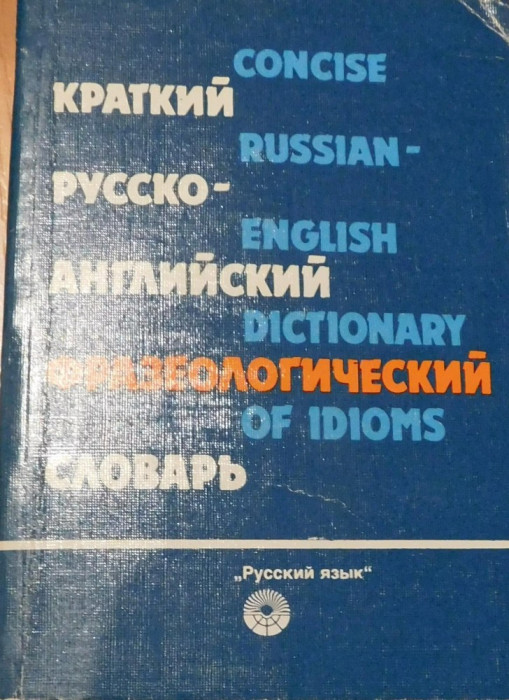 Concise Russian - English Dictionary of Idioms de V. V. Gurevitch foto mare