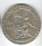 ARHIVELE  STATULUI - ROMANIA 1831-1991 - Medalie RARA