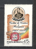 Romania.1994 130 ani Camera de Conturi  YR.959, Nestampilat