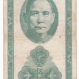CHINA 500 customs gold unites 1947 VF Central Bank of China P-336