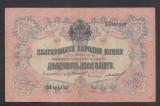 Bulgaria 20 leva 1904 2
