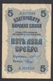 Bulgaria 5 leva 1916 1