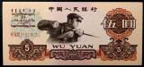 China 5 yuan 1960 UNC necirculata **