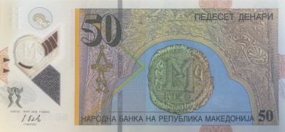MACEDONIA █ bancnota █ 50 Denari █ 2018 █ P-26 █ POLIMER █ UNC █ necirculata foto