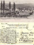 Basarabia , Moldova - Chisinau- rara, Circulata, Printata