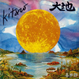 Kitaro - From The Full Moon Story (1979, Polydor) Disc vinil album original
