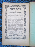 TORA / TORAH (Vechiul Testament) in ebraica (1875 - Polonia, ilustr. CENO URENO)