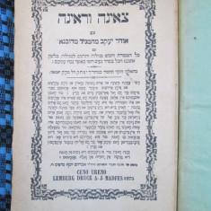 TORA / TORAH (Vechiul Testament) in ebraica (1875 - Polonia, ilustr. CENO URENO) - Carti Iudaism