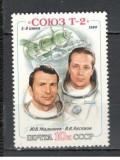 U.R.S.S.1980 Cosmonautica-Soiuz T2  CU.1051