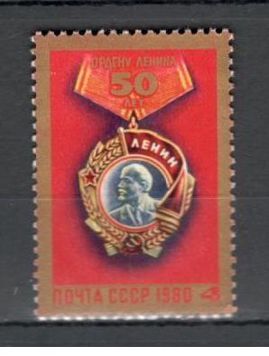 U.R.S.S.1980 50 ani Ordinul Lenin  CU.1026 foto mare
