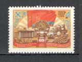 U.R.S.S.1980 Republici Unionale  CU.1047