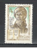U.R.S.S.1980 1000 ani nastere Ibn Sina-filozof  CU.1045, Nestampilat