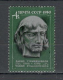 U.R.S.S.1980 275 ani  nastere D.Guramisvili-poet  CU.1057, Nestampilat