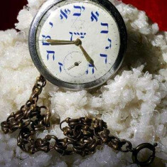 Ceas de buzunar evreiesc (Jewish pocket watch)