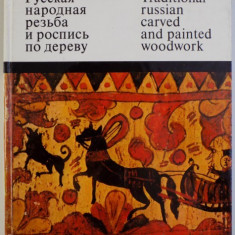 TRADITIONAL RUSSIAN CARVED AND PAINTED WOODWORK by O. KRUGLOVA ( EDITIE BILINGVA RUSA - ENGLEZA ), 1974 - Carte Fabule