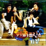 Coffee Prince 1St Shop - O.S.T. ( 1 CD ) - Carte in engleza
