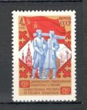 U.R.S.S.1981 250 ani anexarea Kazachstan  CU.1120, Nestampilat