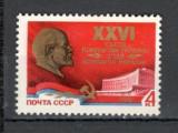 U.R.S.S.1981 Conferinta Partidului Comunist ucrainean  CU.1077, Nestampilat