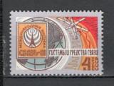 U.R.S.S.1981 Expozitia internationala de tehnica transmisiunilor  CU.1116, Nestampilat