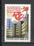 U.R.S.S.1981 60 ani Institutul Electrotehnic Moscova  CU.1082, Nestampilat