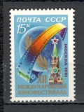 U.R.S.S.1981 Festivalul international de film Moscova  CU.1105, Nestampilat