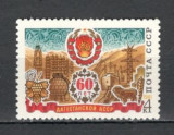 U.R.S.S.1981 60 ani Republiciile Autonome  CU.1108, Nestampilat
