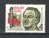 U.R.S.S.1981 100 ani nastere A.Gerrasimov-pictor  CU.1113, Nestampilat
