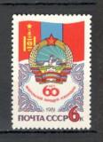 U.R.S.S.1981 60 ani Revolutia populara din Mongolia  CU.1104, Nestampilat