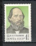 U.R.S.S.1981 150 ani nastere I.Ulianov-pedagog  CU.1111, Nestampilat