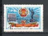 U.R.S.S.1981 60 ani Republiciile Autonome  CU.1074, Nestampilat