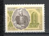U.R.S.S.1981 840 ani Nisami-poet  CU.1101, Nestampilat