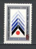 U.R.S.S.1981 Congres international al uniunii arhitectilor Varsovia  CU.1097, Nestampilat