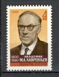 U.R.S.S.1981 80 ani nastere M.Lavrentiev-matematician si fizician  CU.1121, Nestampilat