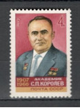 U.R.S.S.1982 75 ani nastere S.Koroliov-constructor de rachete  CU.1130, Nestampilat