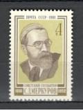 U.R.S.S.1981 100 ani nastere S.Merkurov-arhitect  CU.1125, Nestampilat