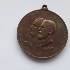 Medalie Carol 1 - Expozitia Generala 1906 Bucuresti