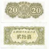 !!! COREEA NORD -  20  CHON  1947  -  P 6  - UNC