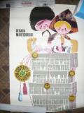 Afis - Decada Martisorului - Cooperatia Mestesugareasca ,50x67 cm