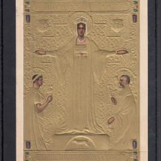 ROMANIA  CARTE POSTALA  EXPOZITIUNEA  GENERALA   ROMANA  1906  BUCURESTI UPU, Necirculata, Printata