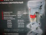 Bormasina de banc. Masina de gaurit URALMAS 900W / 16mm