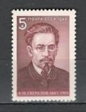 U.R.S.S.1985 100 ani nastere J.Sverdlov-om politic  CU.1346, Nestampilat
