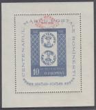 ROMANIA 1959  LP 472 a 10 ANI DE  COMERT FILATELIC DE STAT COLITA PE HARTIE ALBA, Nestampilat