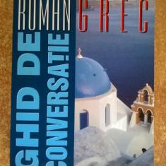 A. Serban, D. Dumitrescu - Ghid de conversatie roman-grec