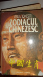 Zodiacul chinezesc 557pag/an 1993- Virgil Ionescu