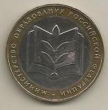 RUSIA 10 RUBLE 2002 - BIMETAL - MINISTERUL EDUCATIEI , a UNC in cartonas, Europa, Cupru-Nichel