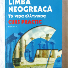 """LIMBA NEOGREACA. Curs Practic"", Ed. II rev., Valeriu Mardare, 2004"