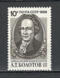 U.R.S.S.1988 250 ani nastere A.Bolotov-scriitor  CU.1541, Nestampilat