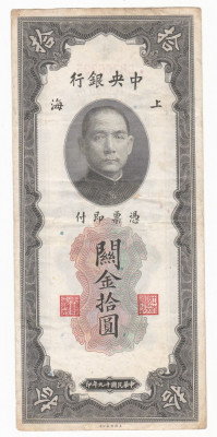 CHINA 10 customs gold unit 1930 VF P-327d foto